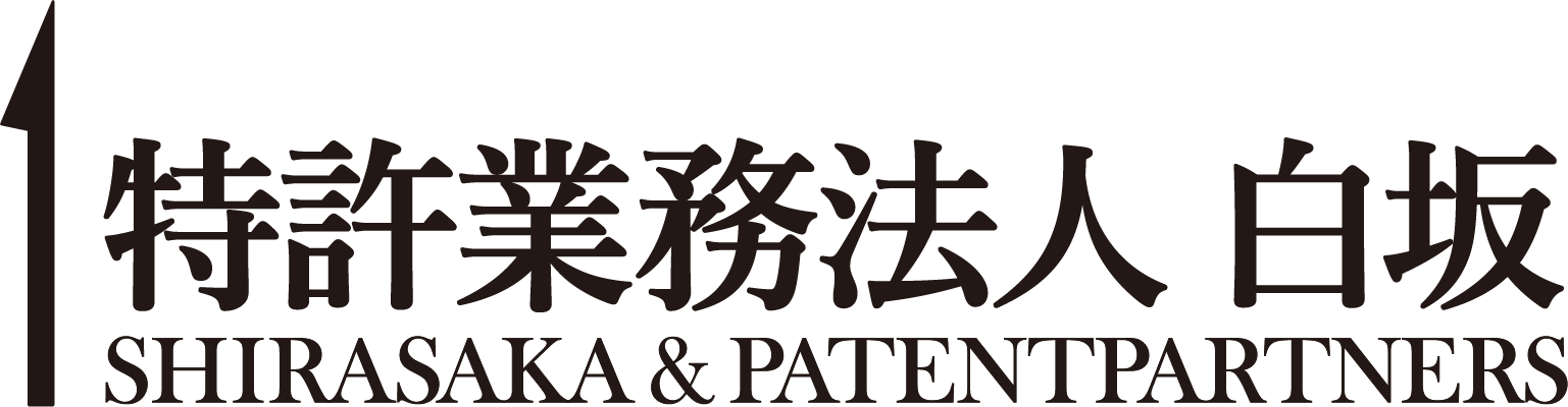 SHIRASAKA & PATENTPARTNERS